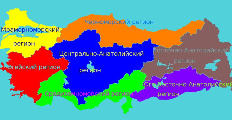 Географические регионы Турции