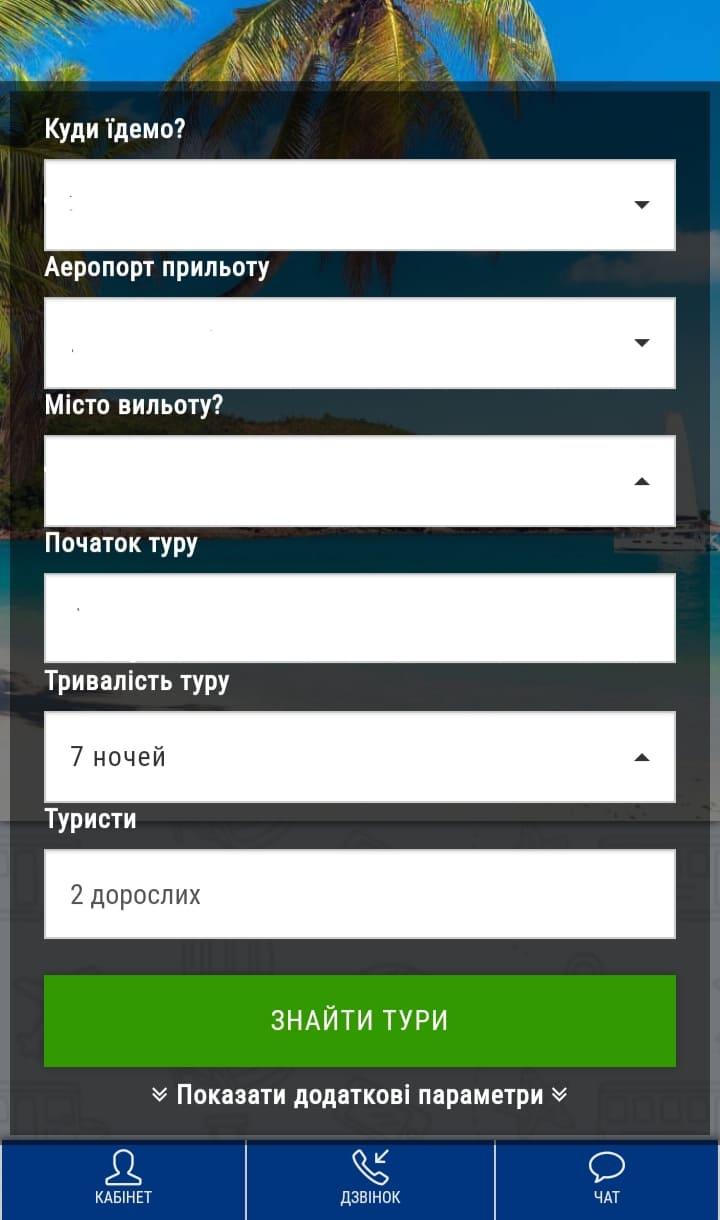 Мистро Украина