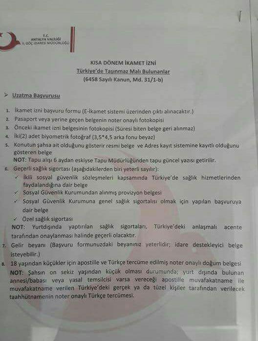 Закон о ВНЖ в Турции