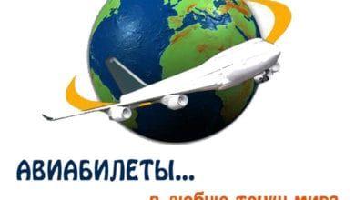 Photo of Билеты на самолёт
