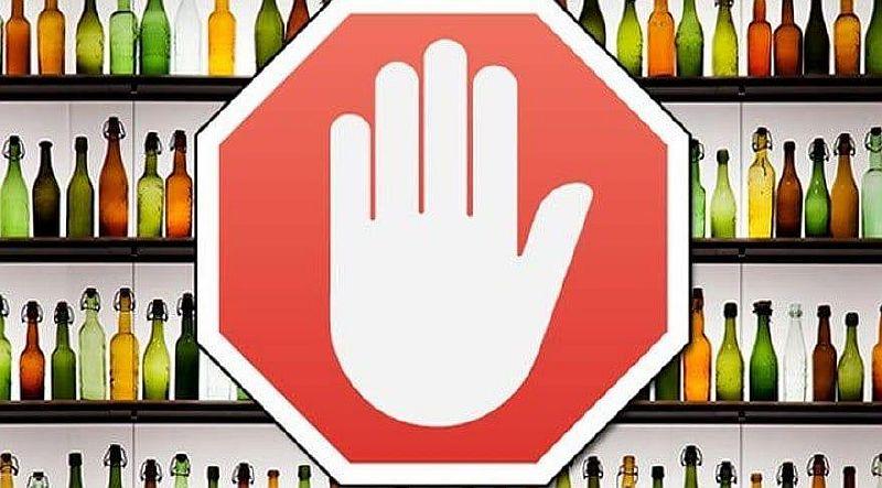 Запрет распития алкогольных напитков