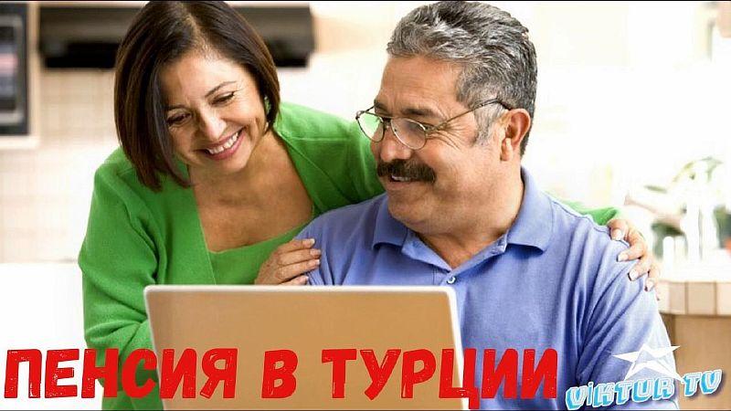 Пенсия в Турции