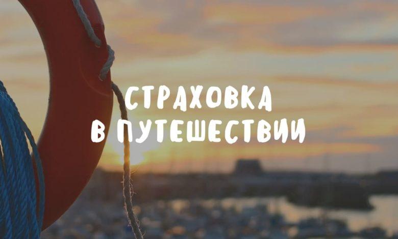 Photo of Страхование путешественников