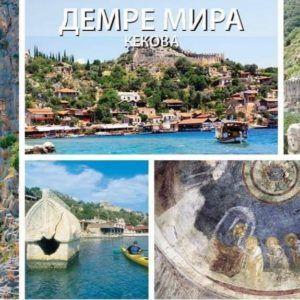 Тур Демре Мира Кекова
