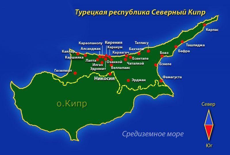 Турецкая Республика Северный Кипр