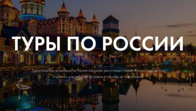 Photo of Путешествия по России