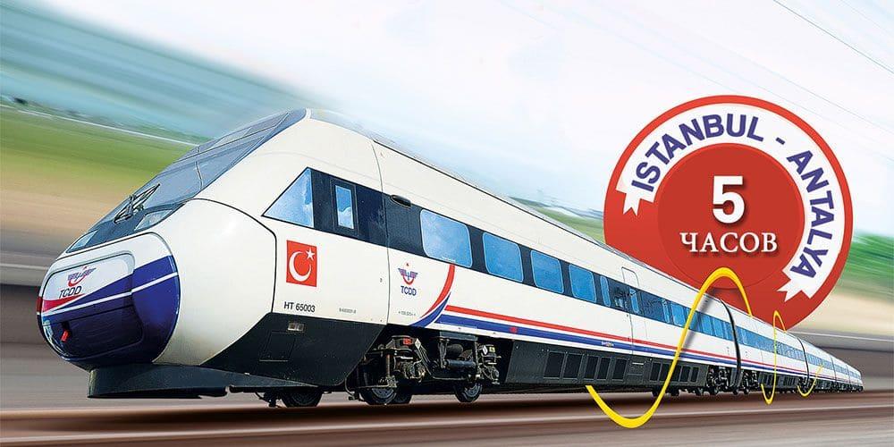 Поезд Истанбул - Анталия